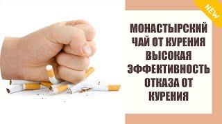 Как бросить курить самостоятельно ютуб