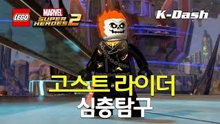 고스트 라이더 심층탐구 & 언락하는법 - 레고 마블 슈퍼 히어로즈 2 Lego Marvel Super Heroes 2 Ghost Rider