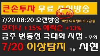 [주식] 큰손투자 7/20 오전방송 - 쏠리드 지속홀딩 미코 나머지 수실현 씨젠 랩지 8% 일부수익실현 나머지는 개인이 판단