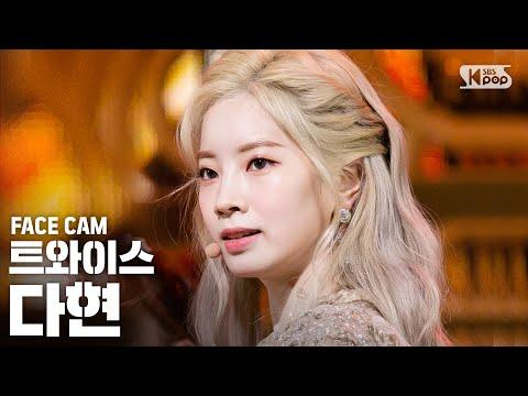 [페이스캠4K/고음질] 트와이스 다현 'Feel Special' (TWICE DAHYUN facecam)│@SBS Inkigayo_2019.9.29