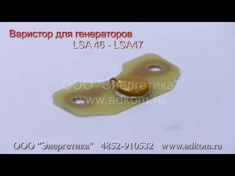 Варистор AEM000RE123 (CII111PM005) для генератора LSA 46.1, 46.2, 47.1, 47.2, 47.5 - видео