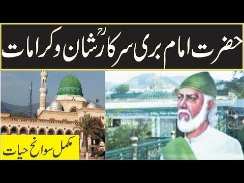 History/biography and kramaat of Hazrat imam bari r.a in urdu hindi-sufism