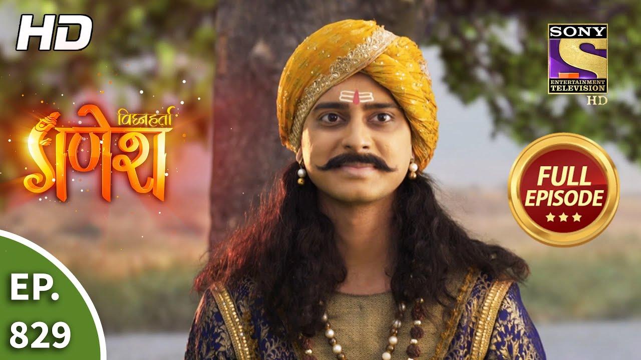 Download Vighnaharta Ganesh - Ep 829 - Full Episode - 10th February, 2021