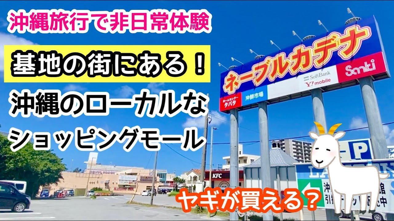 基地の街にある沖縄ローカルショッピングモール「ネーブルカデナ」