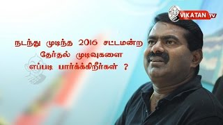 Seeman's opinion on TN Election 2016 Results