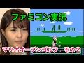 【マリオオープンゴルフ その2】野中藍のゲーム実況!!!!!! 【ラリルれ91回】