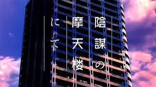 カスタムプロジェクト第六回公演『陰謀の摩天楼にて』OP