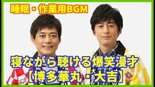 第3回目は福岡の星、博多華丸大吉さんの素直に爆笑しちゃうネタ11選...