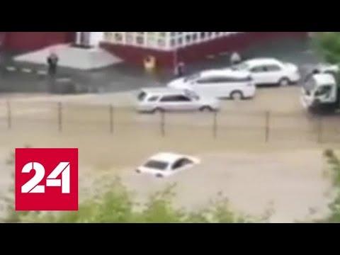 В Приморье проливные дожди обрушились на город Находка - Россия 24