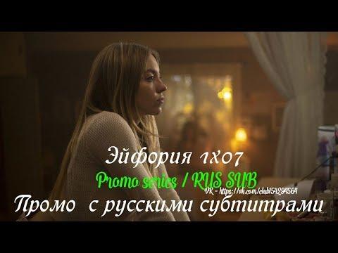 Эйфория 1 сезон 7 серия - Промо с русскими субтитрами (Сериал 2019) // Euphoria 1x07 Promo