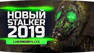 НОВЫЙ STALKER 2019! ● ДЛЯ ТЕХ КТО ЖДАЛ ЧЕРНОБЫЛЬ ● ChernobyLite