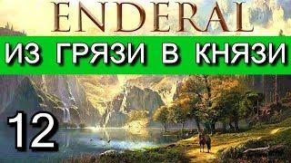Эндерал  (Enderal). Прохождение на русском языке. Часть 12