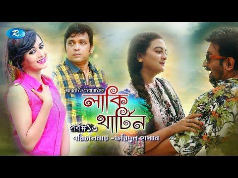 Lucky Thirteen   Episode 13   লাকি থার্টিন   Milon   Ahona   Shaju   Shormili   Rtv Drama Serial