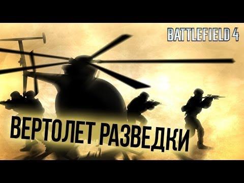 Battlefield 4 Гайд - Вертолет разведки