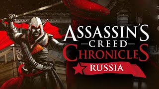 Assassin's Creed Chronicles: Russia - Первый Взгляд