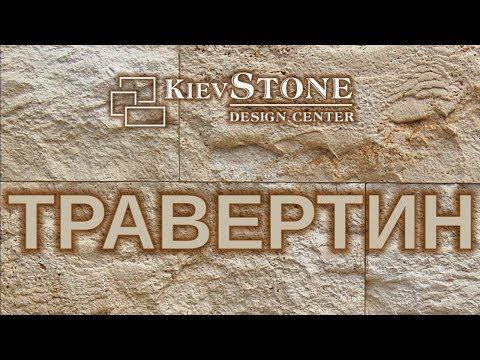 Травертин - натуральный (природный) камень в интерьере и экстерьере домов и зданий.
