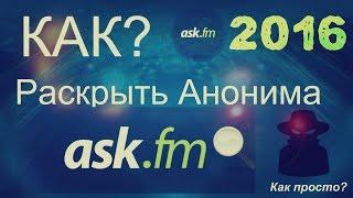 видео Как узнать анонима на Ask fm