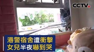 遭暴力冲击 这段香港警务人员宿舍住户的讲述令人心酸   CCTV