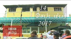 BBC Tamil TV News Bulletin 14-09-17 பிபிசி தமிழ் தொலைக்காட்சி செய்தியறிக்கை 14.09.2017