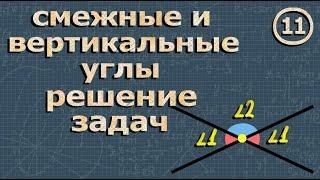 СМЕЖНЫЕ УГЛЫ геометрия 7 класс РЕШЕНИЕ ЗАДАЧ