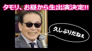 7月24日(金)配信の記事より、 今回はエンタメネタから「タモリさん」に...