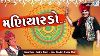 Maniyardo Maniraj Barot   મણિયારડો   Superhit Gujarati Song   RDC Gujarati