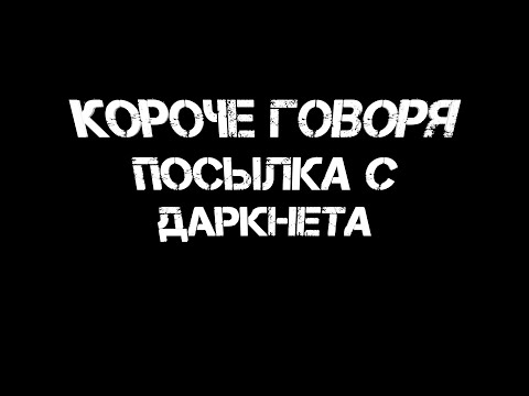 ^КОРОЧЕ ГОВОРЯ^ Посылка с Даркнета