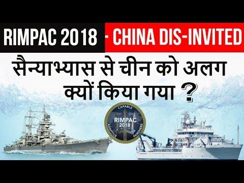 RIMPAC 2018 - China Dis-invited -  नौवहन सैन्याभ्यास से चीन को अलग किया