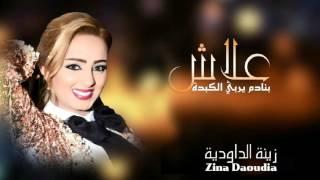 Zina Daoudia - 3lash Bnadm Yrebi Lkebda (Official Audio) | زينة الداودية - علاش بنادم يربي الكبدة