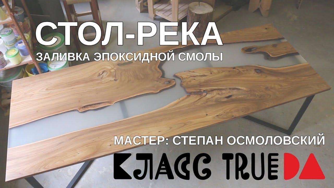 Ювелирные эпоксидные смолы ПЭО от lfpti.ru - YouTube