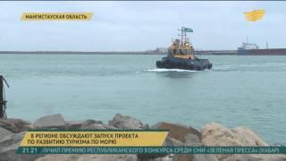 В Мангистауской области обсуждают запуск проекта по развитию туризма по морю