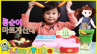 콩순이 숫자놀이 123 마트 계산대 ❤︎ 겨울왕국 엘사 장난감 소꿉놀이 ❤︎ LimeTube & Toy 라임튜브