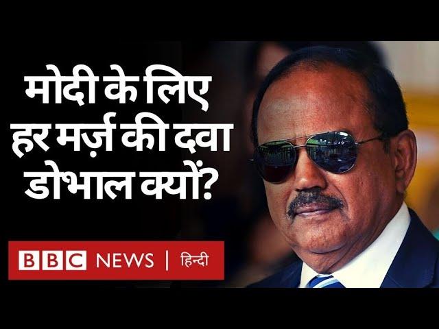 Ajit Doval: Kashmir, Delhi Riots से लेकर China तक PM मोदी की हर मर्ज़ की दवा क्यों हैं? (BBC Hindi)