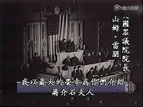 宋美齡二戰時期在美演講合輯  Soong May-ling's speeches in the United States during World War 2