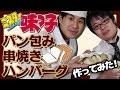 【ミスター味っ子】パン包み串焼きハンバーグ作ってみた!