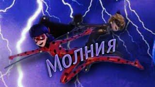 "Леди Баг и Супер Кот ""Молния"""