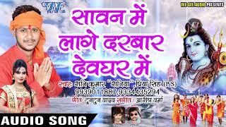 Sawan Me Lage Darbar Devghar Me Shani Kumar Shaniya Bhojpuri Hit Kanwar Songs 2018 New