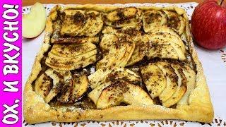 Просто Тает Во Рту- Невероятно Вкусный Песочный Пирог С Яблоками!