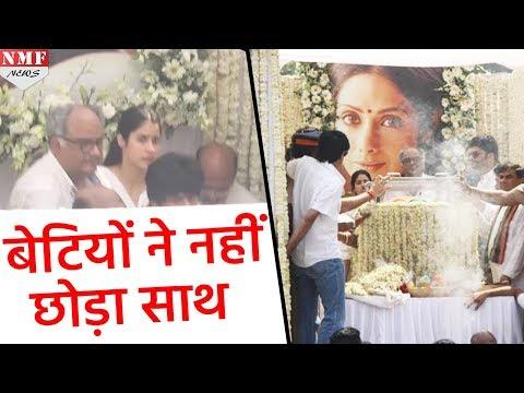 Sridevi: Jhanvi-Khushi ने नहीं छोड़ा मां का साथ, अंतिम यात्रा के दौरान Truck में रहीं मौजूद