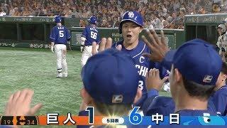 【ハイライト】5/31 ビシエド・高橋・遠藤のHRで中日が勝利!【巨人対中日】