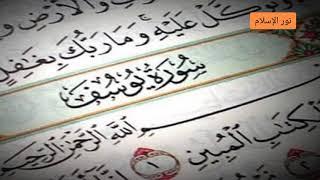 تلاوة خاشعة من سورة يوسف للقارئ خالد الجليل