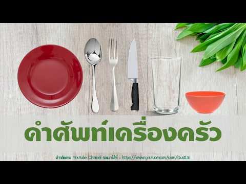 เรียนรู้คำศัพท์ภาษาอังกฤษ เครื่องใช้ในครัว l ภาษาอังกฤษในชีวิตประจำวัน l คำศัพท์ภาษาอังกฤษที่ควรรู้