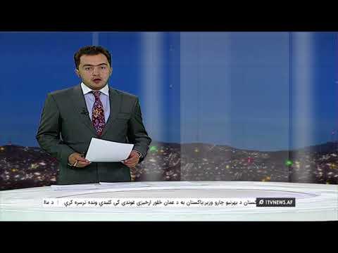 Afghanistan Dari News 13.10.2017 خبرهای افغانستان
