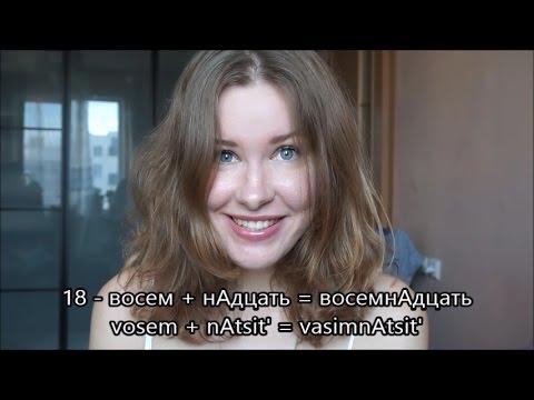 Ruso Basico. Aprender A Contar En Ruso De 11 A 19 Rapido Y Facil!