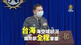 共機擾台西南空遭驅 美軍C-40A飛越台灣十城