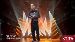 """이제풍 카멜레온(원곡 박영규)/ """"55 리더스"""" 카페 …"""