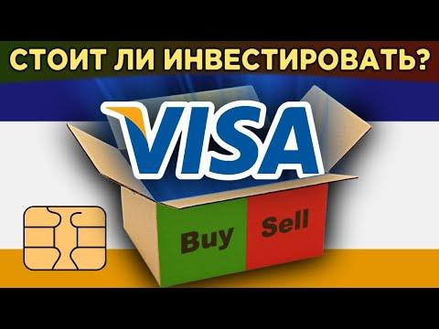 Акции Visa: стоит ли инвестировать? Обзор компании, дивиденды, сравнение с Mastercard / Распаковка