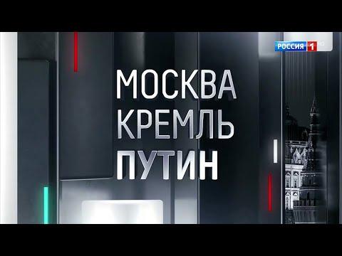 Москва. Кремль. Путин. От 31.05.20