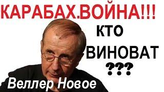 Нагорный Карабах Война. комментирует Михаил Веллер !!!  Михаил Веллер апрель 2016 последнее