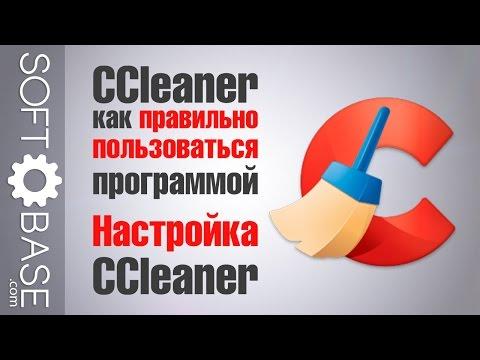 Как пользоваться сс cleaner